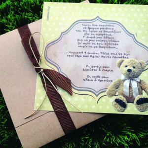 Προσκλητήρια Βάπτισης Vintage -Β1560 - <p>Βίνταζ προσκλητήριο βάπτισης με θέμα λούτρινο αρκουδάκι, ιδιάιτερο δέσιμο, ανακυκλωμένα φάκελο και κάρτα!</p>...