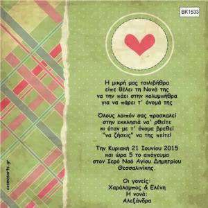 Προσκλητήρια Βάπτισης Οικονομικά Αθήνα -BK1533 -  - Χονδρκή Πώληση, Προσκλητήρια Χονδρική, Βιβλία Ευχών Χονδρική, Προσκλητήρια Γάμου Χονδρική, Προσκλητήρια Βάπτισης Χονδρική - Cosmos Arts Προσκλητήρια Χονδρική & Βιβλία Ευχων Χονδρική - Στην Cosmos Arts παρέχουμε Προσκλητήρια Χονδρικής Πώλησης, Προσκλητήρια Γάμου Χονδρική, Προσκλητήρια Βάπτισης Χονδρική, Βιβλία Ευχών Χονδρική, Βιβλία Ευχών Γάμου Χονδρική, Βιβλία Ευχών Βάπτισης Χονδρική. Θα μας βρείτε Σοφοκλέους 7, Περιστέρι, 12134 Αθήνα, 210 5789080.