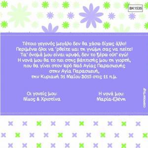 Προσκλητήρια Βάπτισης Οικονομικά Αθήνα -BK1535 -  - Χονδρκή Πώληση, Προσκλητήρια Χονδρική, Βιβλία Ευχών Χονδρική, Προσκλητήρια Γάμου Χονδρική, Προσκλητήρια Βάπτισης Χονδρική - Cosmos Arts Προσκλητήρια Χονδρική & Βιβλία Ευχων Χονδρική - Στην Cosmos Arts παρέχουμε Προσκλητήρια Χονδρικής Πώλησης, Προσκλητήρια Γάμου Χονδρική, Προσκλητήρια Βάπτισης Χονδρική, Βιβλία Ευχών Χονδρική, Βιβλία Ευχών Γάμου Χονδρική, Βιβλία Ευχών Βάπτισης Χονδρική. Θα μας βρείτε Σοφοκλέους 7, Περιστέρι, 12134 Αθήνα, 210 5789080.