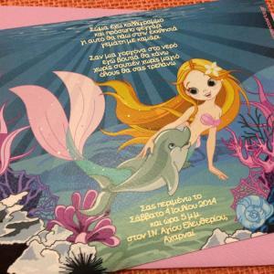 Προσκλητήρια Βάπτισης Γοργόνα -Β1550 - <p>Γκοφρέ προσκλητήριο βάπτισης με θέμα τη γοργόνα και το δελφίνι...</p>...