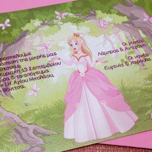 Προσκλητήρια Βάπτισης Πριγκίπισσα -Β1552 - <p>Γκοφρέ προσκλητήριο βάπτισης με θέμα την πριγκίπισσα στο δάσος....</p>...