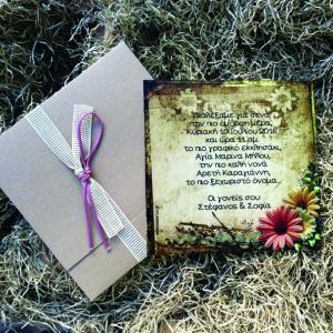 Προσκλητηρια βαπτισης για κοριτσι -Β1650 - <p>Ρομαντικό κουμπωτό προσκλητήριο βάπτισης με rustic διάθεση από ανακυκλωμένο χαρτί!</p>...