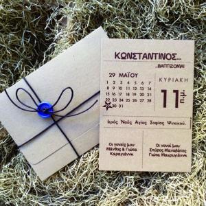 Προσκλητηρια βαπτισης αγορι -Β1656 - <p>Κουμπωτό προσκλητήριο βάπτισης ημερολόγιο με ιδιαίτερο δέσιμο από οικολογικό χαρτί...</p>...