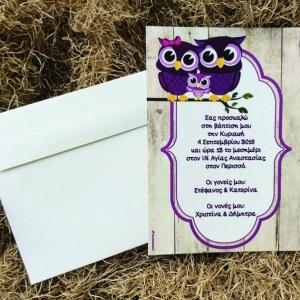 Προσκλητηρια βαπτισης κουκουβαγια -Β1660 - <p>Προσκλητήριο βάπτισης με θέμα την κουκουβάγια από ανακυκλωμένο χαρτί!</p>...