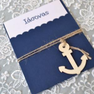 Προσκλητήρια βάπτισης ναυτικό -Β1706 - <p>Συρταρωτό προσκλητήριο βάπτισης με κρεμαστή ξύλινη άγκυρα στο δέσιμο!</p>...