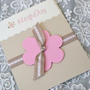 Προσκλητήρια βάπτισης 2017 -Β1710 - <p>Ρομαντικό προσκλητήριο βάπτισης στο χρώμα της άμμου με ροζ λουλούδι και ιδιαίτερο δέσιμο!</p>...