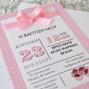 Προσκλητήρια βάπτισης 2017 -Β1730 - <p>Προσκλητήριο βάπτισης για κοριτσάκια , με ροζ πουά κάρτα και ροζ φιόγκο!</p>...
