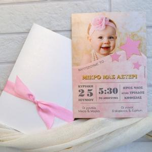 Προσκλητήρια βάπτισης 2017 -Β1740 - <p>Ιδιαίτερο προσκλητήριο βάπτισης με την φωτογραφία του μικρού αστεριού σας , σε μεταλιζέ χαρτί και φιόγκο από ροζ σατέν κορδέλα!</p>...